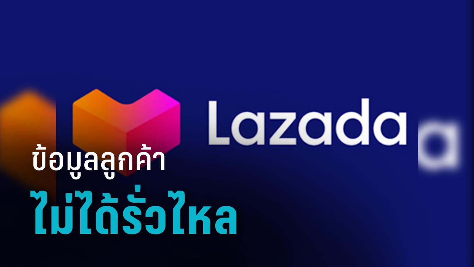 ป้องกันสูงสุด! LAZADA ยัน ข้อมูลลูกค้าไม่ได้รั่วไหล