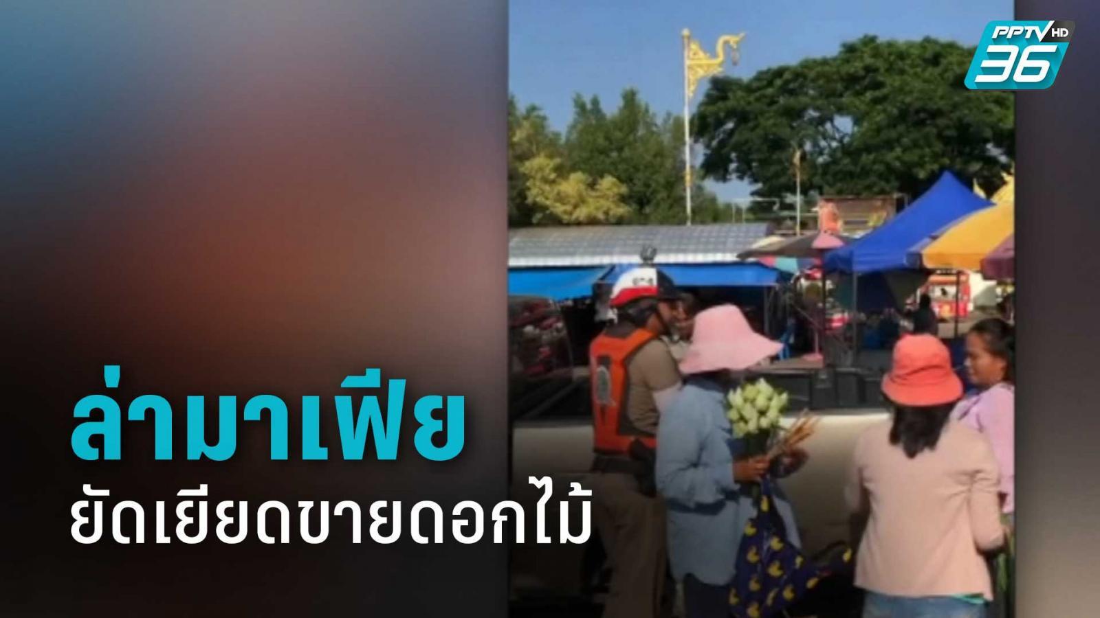 ผู้ว่าฯ สั่งล่ามาเฟียยัดเยียดขายดอกไม้ ขูดรีดนักท่องเที่ยวในวัดพระธาตุพนม