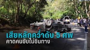 รถกระบะ นักท่องเที่ยวไม่ชินทาง ลงจากยอดดอยอินทนนท์ เสียหลักคว่ำดับ 5 ศพ