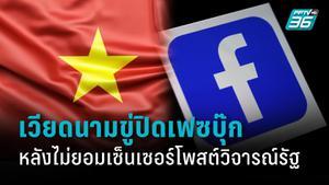 เวียดนามขู่ปิดเฟซบุ๊ก หากไม่เซ็นเซอร์ข้อความต่อต้าน-วิจารณ์รัฐบาล