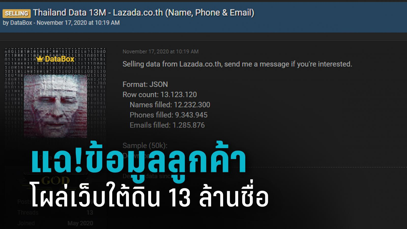เพจดังแฉ!! ข้อมูลลูกค้า LAZADA-Shopee ถูกแฮกไปขาย 13 ล้านรายชื่อ