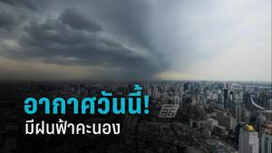 อากาศวันนี้!หลายจังหวัดมีฝนฟ้าคะนอง กทม.มีฝนร้อยละ 30