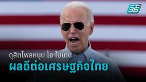ดุสิตโพล คนไทย หนุน ไบเดน นั่ง ปธน.สหรัฐ คาดมีผลต่อเศรษฐกิจไทยดีขึ้น