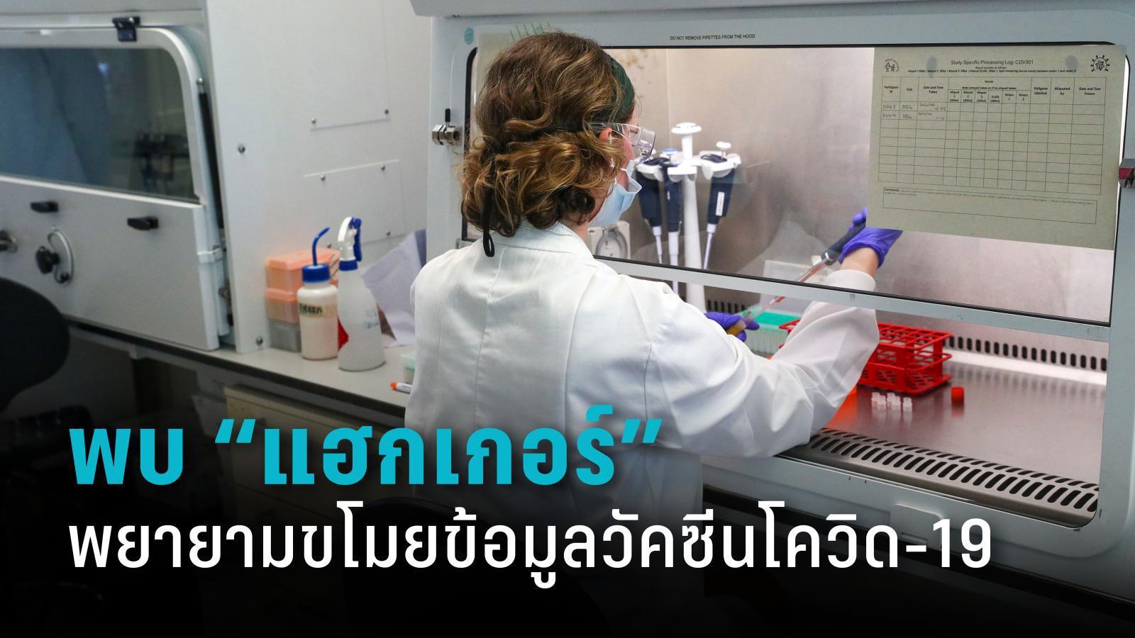 พบเบาะแส 4 ชาติ พยายามขโมยข้อมูลสูตรวัคซีนโควิด-19