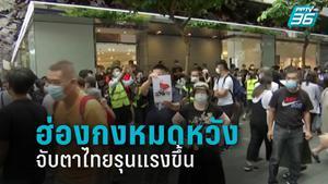 นักวิชาการ ชี้ ประท้วงฮ่องกงหมดหวังแล้ว จับตาไทยรุนแรงขึ้น