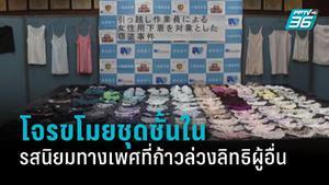 """""""ตำรวจญี่ปุ่นจับชายไทยขโมยชุดชั้นใน"""" ทำไมคดีลักษณะนี้ยังคงเกิดขึ้น?"""