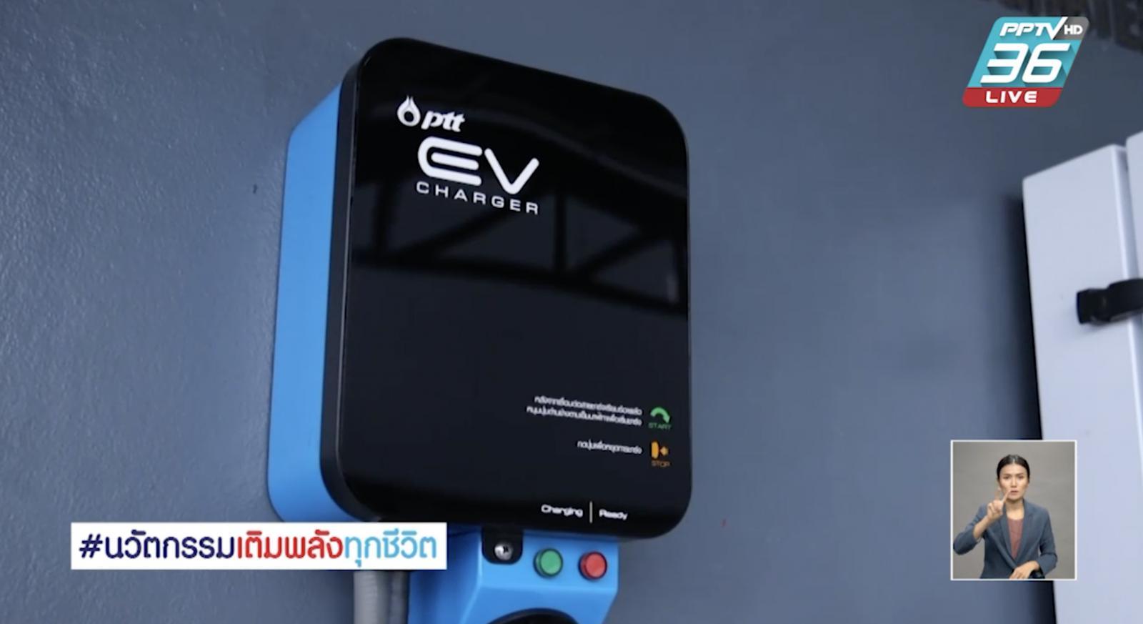 ปตท.พัฒนา EV Wall Charger รองรับการเติบโตตลาดในไทย