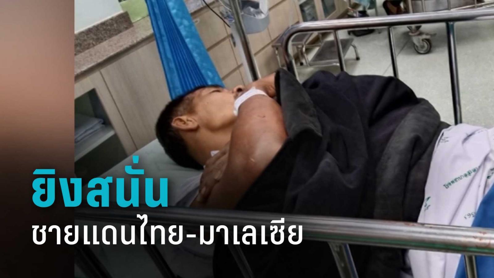 แก๊งขนใบกระท่อม ปะทะเดือดชายแดนไทย ตร.มาเลเซีย ดับ 1 เจ็บ 1