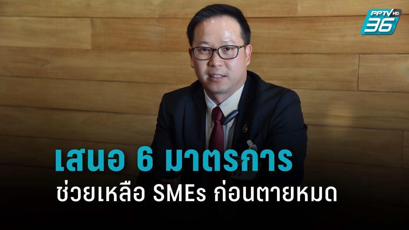 """""""เพื่อไทย"""" เสนอ 6 มาตรการ เร่งช่วยเหลือ SMEs ก่อนตายหมด"""