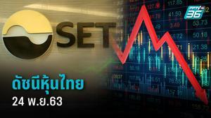 หุ้นไทย (24 พ.ย.) ปิดการซื้อขาย 1,401.63 จุด ลดลง -18.80 จุด