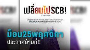 ม็อบแกง!! ประกาศเปลี่ยนที่ชุมนุม ไม่ไปแล้วสำนักทรัพย์สินฯ ปักหมุดใหม่ SCB สำนักงานใหญ่