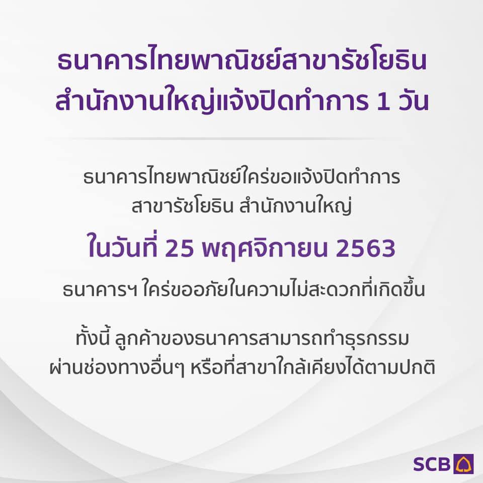 สำนักงานใหญ่ SCB ประกาศปิดให้บริการ 1 วัน เลี่ยงม็อบ