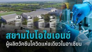 รู้จัก สยามไบโอไซเอนซ์  ผู้ผลิตวัคซีนโควิด-19 แห่งเดียวของอาเซียน