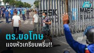 ประชาชนเดือดร้อนหนักปิดถนน ผวาม็อบ 'ตำรวจ' ขอโทษ แจงภาพหัวเกรียนพรึ่บ!!