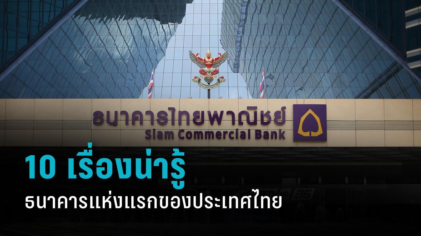 """10 เรื่องน่ารู้  """"ธนาคารไทยพาณิชย์ (SCB) """" ธนาคารแห่งแรกของประเทศไทย"""