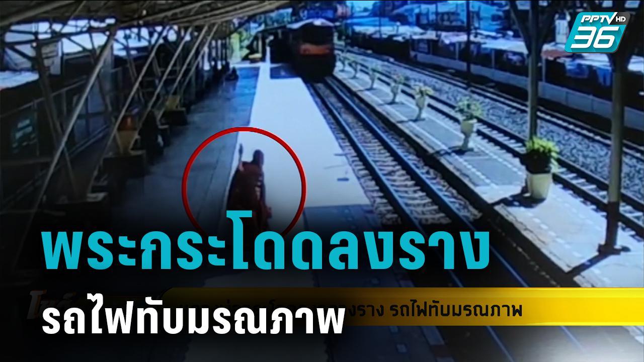 หลวงพ่อกระโดดลงกลางราง รถไฟทับมรณภาพ