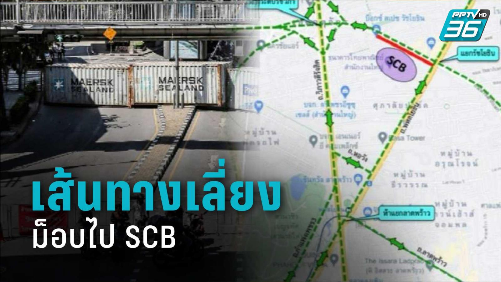 """เช็กด่วน! ตำรวจแจ้ง 3 เส้นทางหลัก ต้องเลี่ยง """"ม็อบ 25 พฤศจิกา"""" ไป SCB สำนักงานใหญ่"""