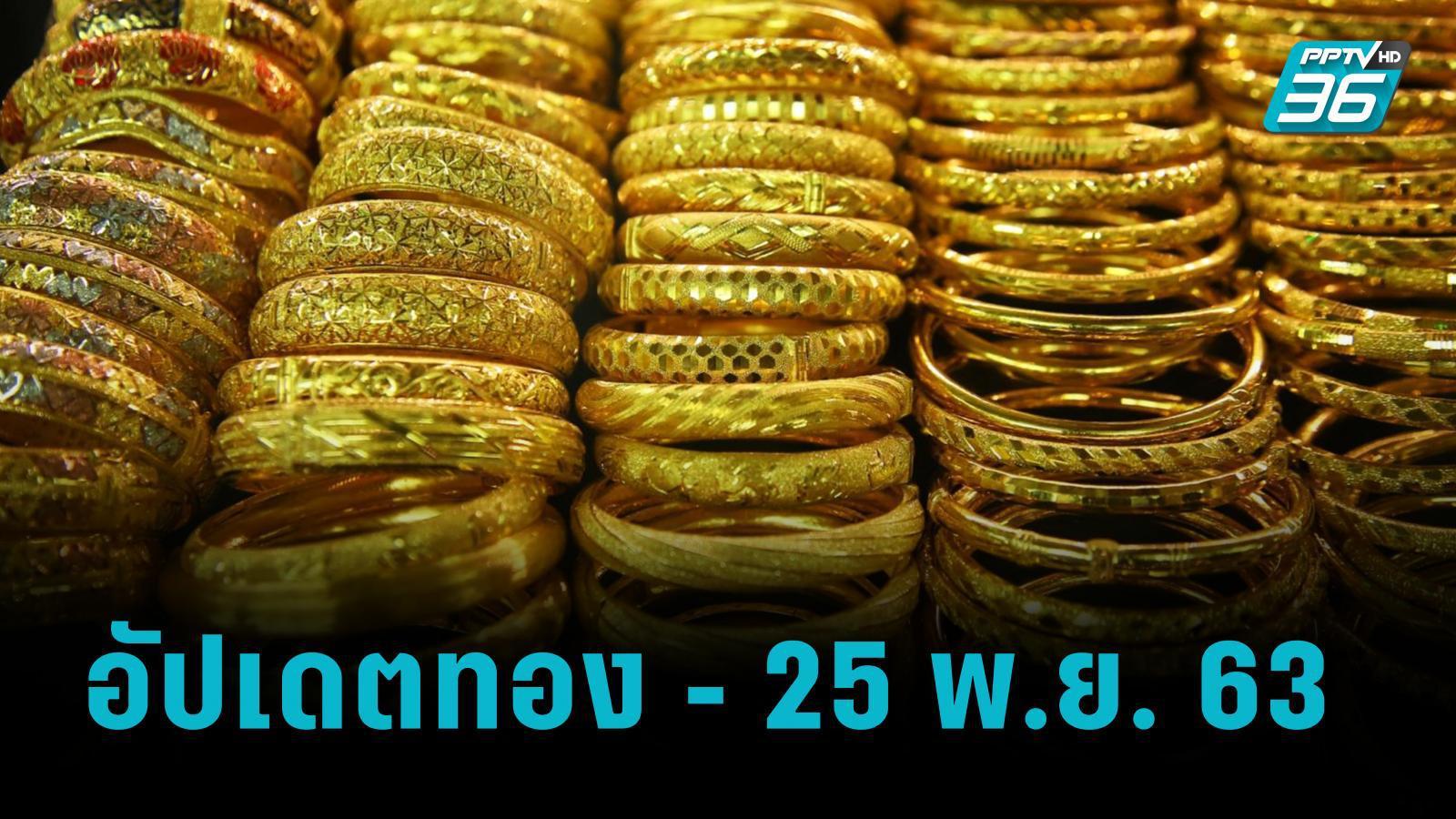 ราคาทองวันนี้ – 25 พ.ย. 63 ปรับราคา 3 ครั้ง