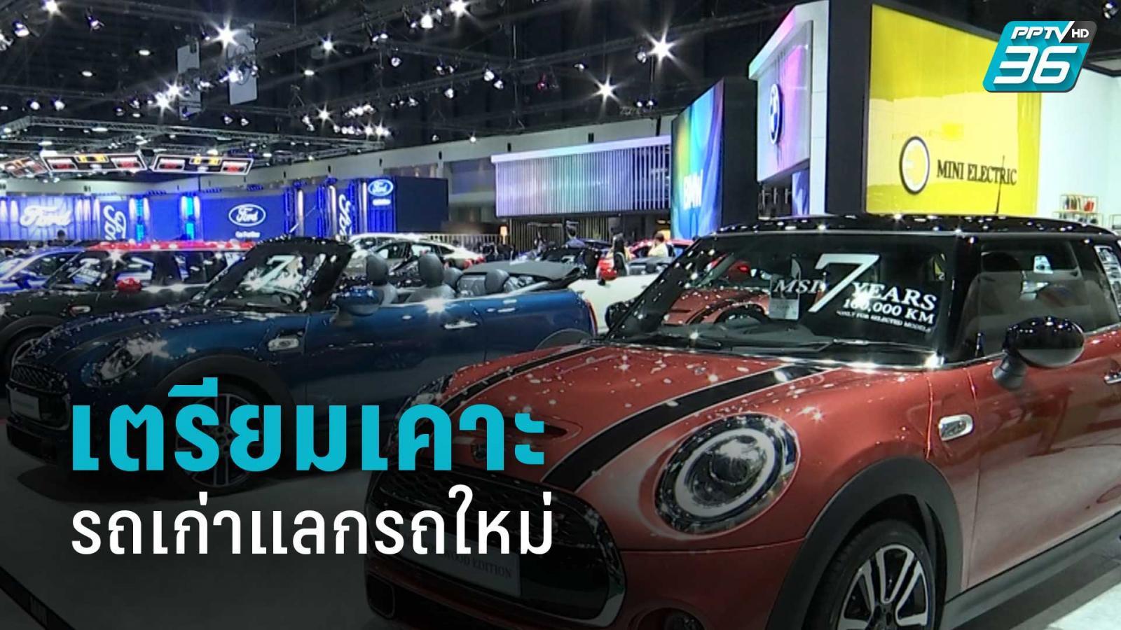 กระทรวงอุตฯ เตรียมเคาะรถเก่าแลกรถใหม่อีก 15 วันได้ข้อสรุป