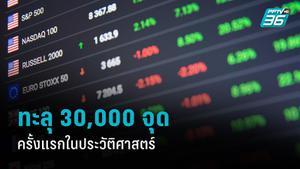 ดาวโจนส์ปิดพุ่งขึ้นทะลุแนว 30,000 จุด เป็นครั้งแรกในประวัติศาสตร์
