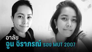 """อาลัย """"จูน จิราภรณ์"""" รอง Miss Thailand Universe 2007 เสียชีวิต ด้วยโรคมะเร็ง"""