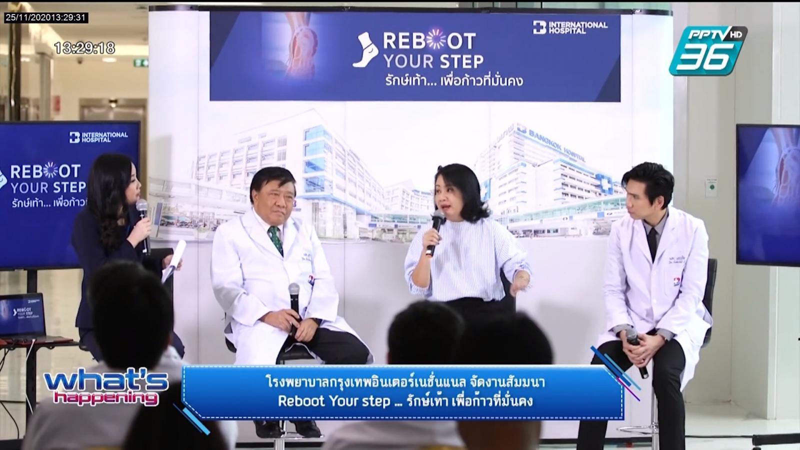"""รพ.กรุงเทพอินเตอร์เนชั่นแนล จัดสัมมนา """"Reboot Your step … รักษ์เท้า"""""""