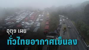 อุตุฯ เผย ทั่วไทยอากาศเย็นลง - กทม. อุณหภูมิต่ำสุด 23 องศาฯ