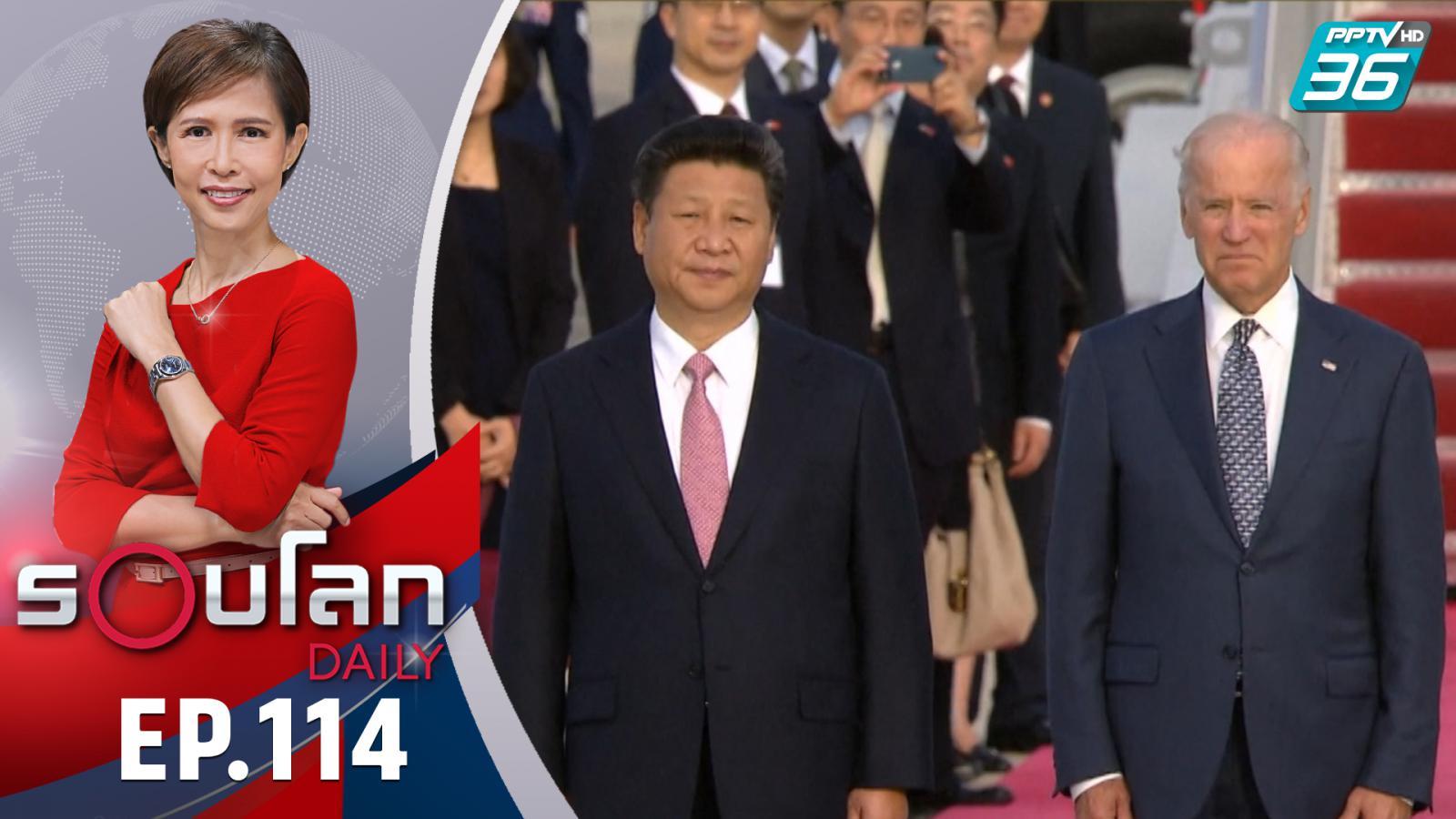 สี จิ้นผิง ส่งสารแสดงความยินดีกับโจ ไบเดน ประธานาธิบดีสหรัฐคนใหม่ | 26 พ.ย. 63 | รอบโลก DAILY