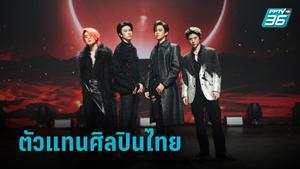"""4 หนุ่ม """"TRINITY"""" ภูมิใจ ตัวแทนศิลปินไทย ร่วมโชว์เวที """"Unite ON:Hallyu Festival"""""""