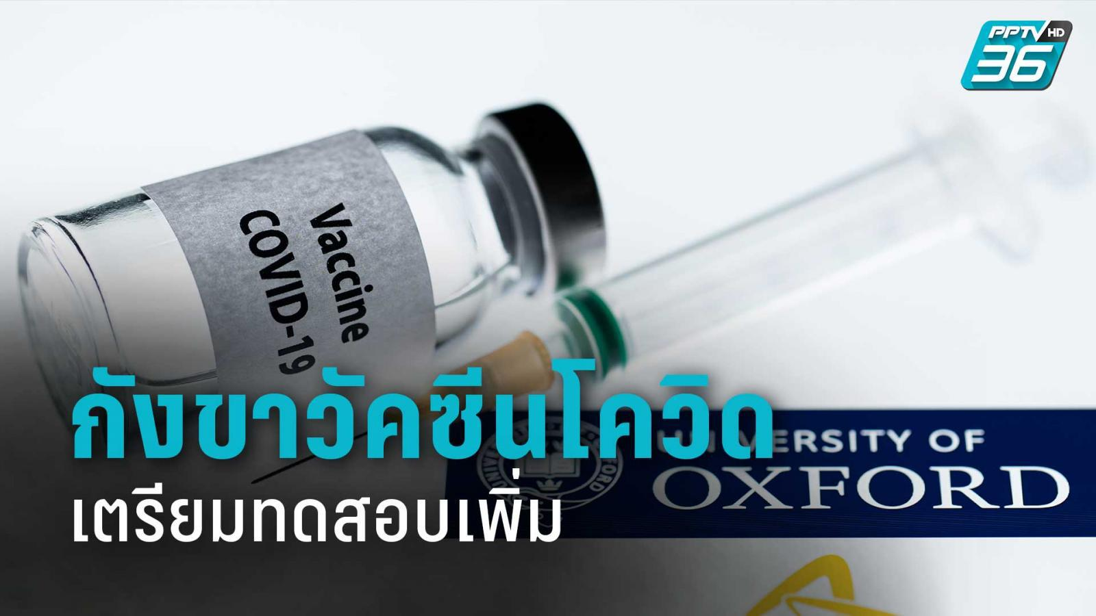 """วัคซีนโควิด """"แอสตร้าเซนเนก้า"""" ที่ไทยจอง เตรียมทดสอบเพิ่ม หลังถูกกังขาเรื่องประสิทธิภาพ"""