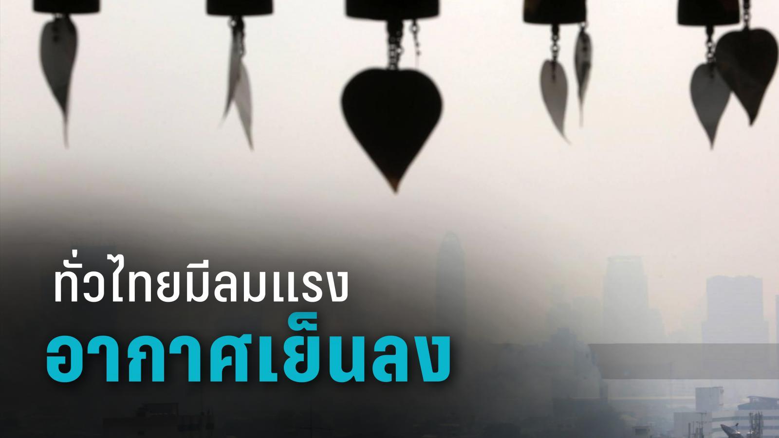 อุตุฯ เผย ทั่วไทยมีลมแรง – อากาศเย็นลง