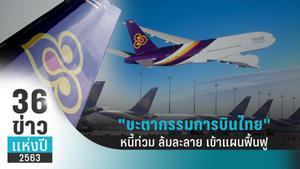 """36ข่าวแห่งปี : ชะตา """"การบินไทย"""" สายการบินแห่งชาติ หลุดจากรัฐวิสาหกิจ เข้าสู่กระบวนการฟื้นฟู"""
