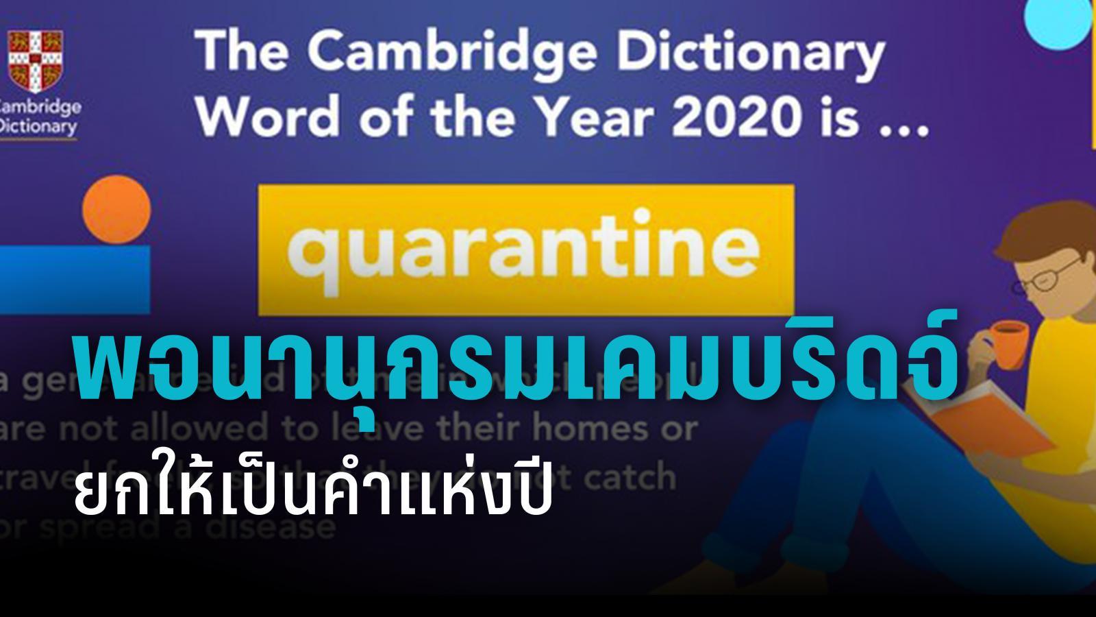 """พจนานุกรมเคมบริดจ์ยกให้ """"quarantine"""" เป็นคำแห่งปี"""