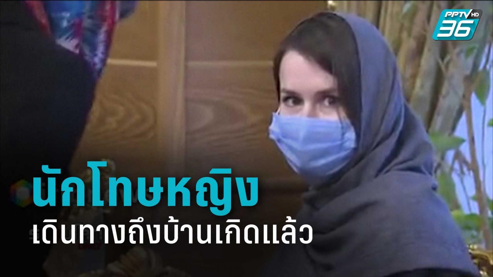 นักโทษหญิงจากอิหร่าน เดินทางถึงบ้านเกิดในออสเตรเลียแล้ว