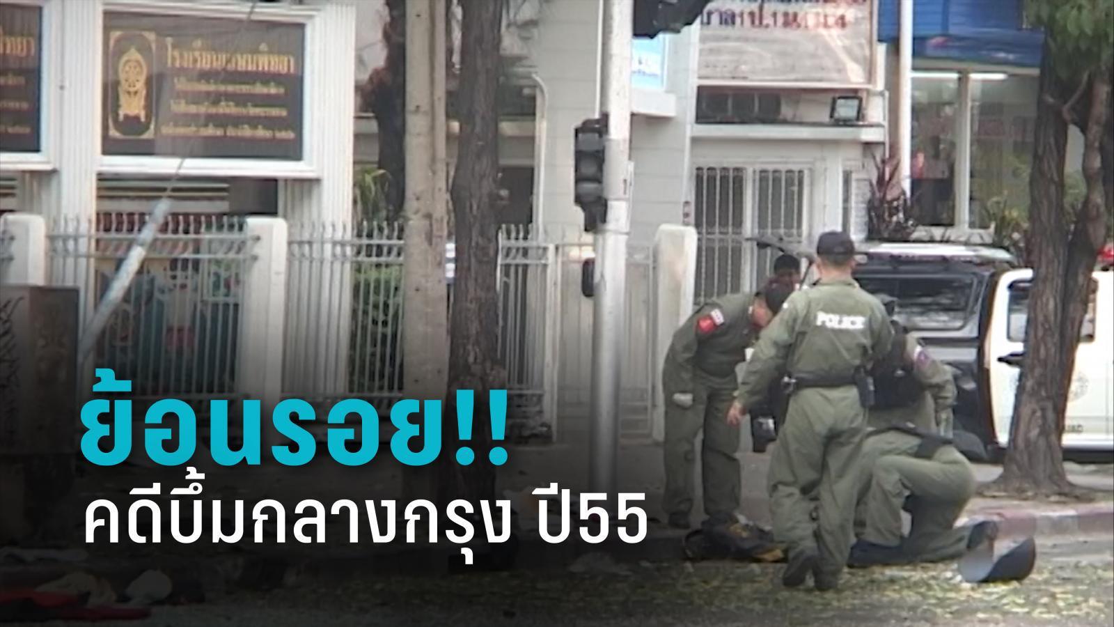 ย้อนรอยบึ้มกลางกรุงเขย่าขวัญคนไทย คดี 3 นักโทษอิหร่าน เหตุใดไทยส่งคืนประเทศเพื่อออสเตรเลีย!!
