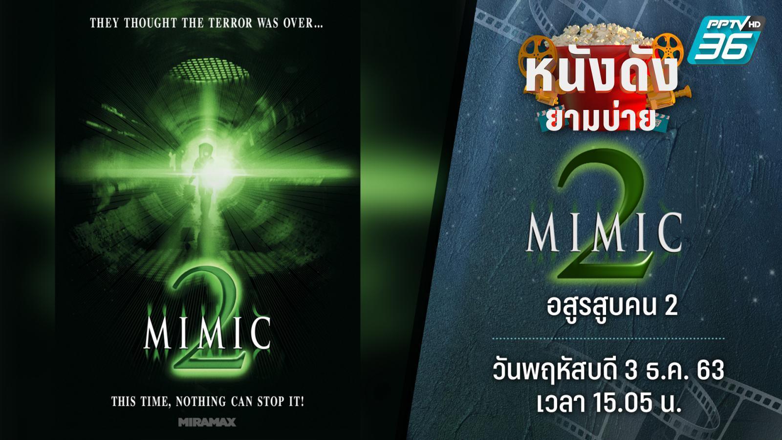 Mimic 2 อสูรสูบคน 2