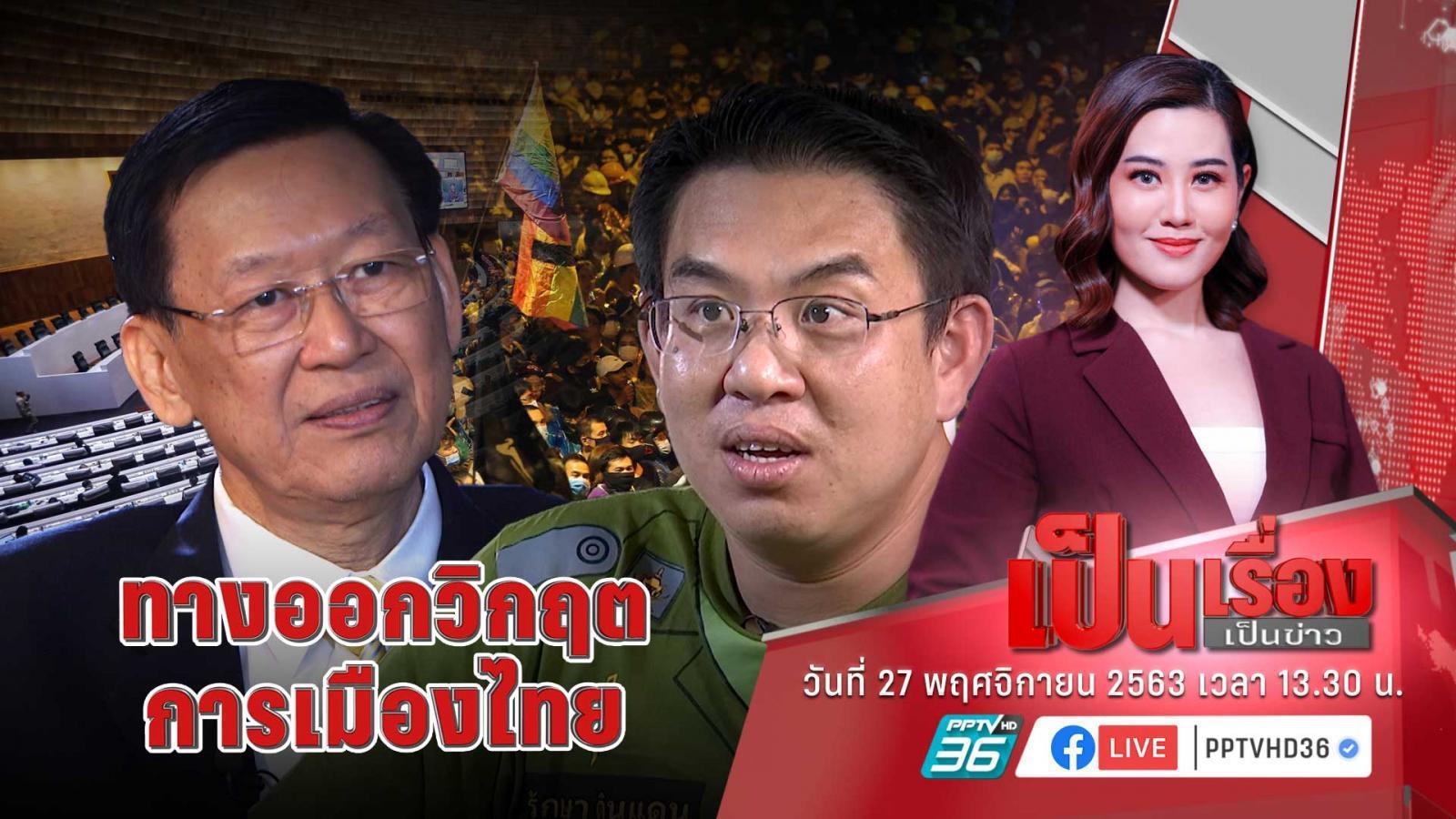 ทางออกวิกฤต การเมืองไทย กับ ไพบูลย์ นิติตะวัน และ  วิโรจน์ ลักขณาอดิศร