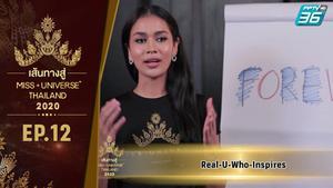 เส้นทางสู่ MISS UNIVERSE THAILAND 2020 EP.12