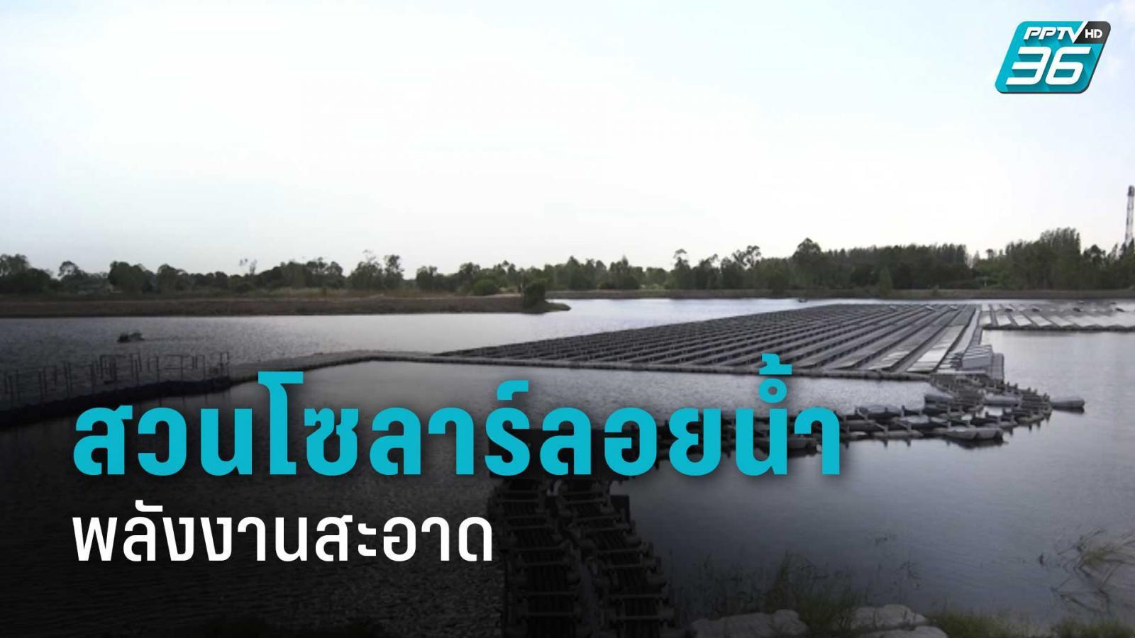 """""""สวนโซลาร์ลอยน้ำ"""" พลังงานสะอาดแห่งอนาคต"""
