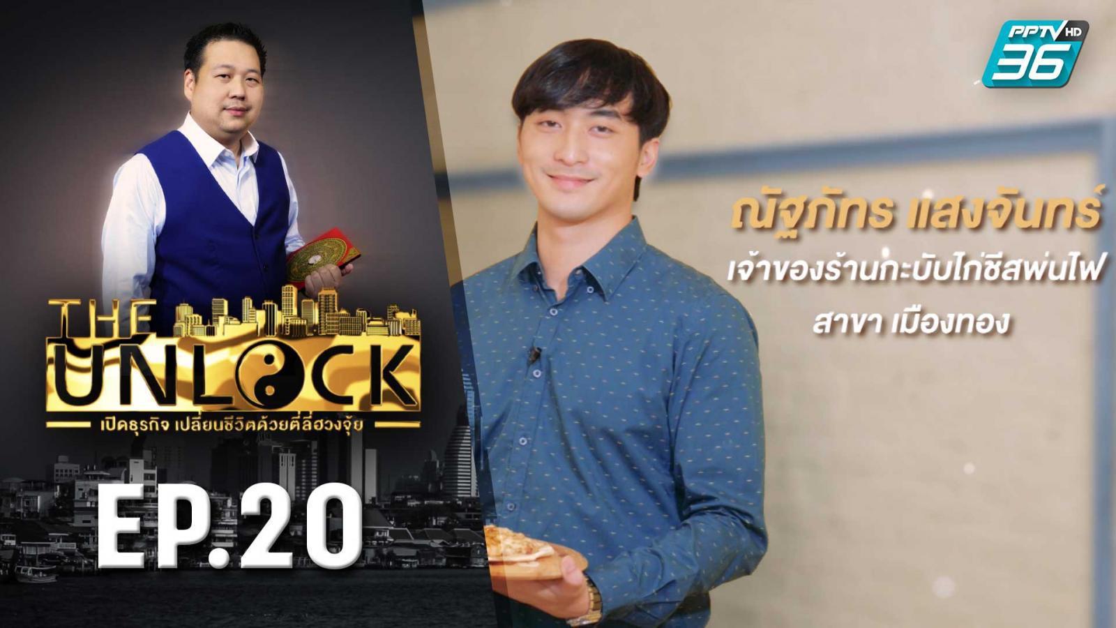 The Unlock เปิดธุรกิจ เปลี่ยนชีวิตด้วยตี่ลี่ฮวงจุ้ย | ร้านกะบับไก่ชีสพ่นไฟ EP.20 | PPTVHD 36