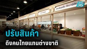 โรงแรม - ศูนย์การค้า กทม. ปรับสินค้าดึงคนไทยแทนต่างชาติ