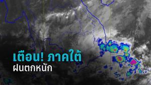 เตือนภาคใต้ ฝนตกหนัก 30 พ.ย.-3 ธ.ค.นี้