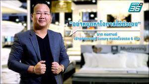 ธุรกิจคิดนอกกรอบ : Luxury หมอนโรงแรม 6 ดาว
