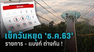 เช็กวันหยุด ธ.ค.63 เตรียมตัวไปเที่ยว วันหยุดราชการ วันหยุดธนาคารไม่เหมือนกัน!!