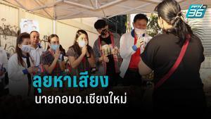 ทีมรุ่นใหม่เพื่อไทย ช่วยผู้สมัครนายกอบจ.เชียงใหม่ หาเสียงคึกคัก