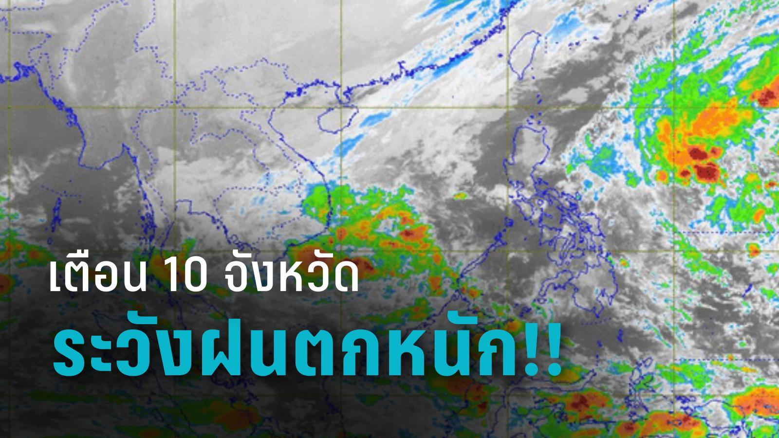 อุตุฯ เตือน 10 จังหวัดระวังฝนตกหนัก!!