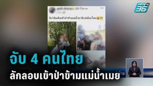 เชียงรายจับ 4 คนไทยทำงานคาราโอเกะเมียนมา ลอบเข้าไทย