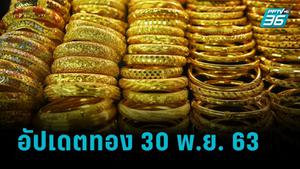 ราคาทองวันนี้ – 30 พ.ย. 63 เปิดตลาด ร่วง 100 บาท