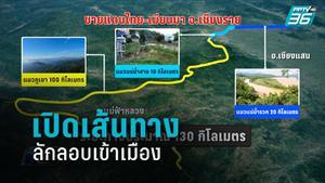 เปิดเส้นทางลักลอบเข้าเมืองชายแดนไทย-เมียนมา
