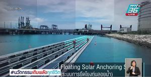 กลุ่ม ปตท. นำร่องติดตั้งพลังงานแสงอาทิตย์ชนิดลอยน้ำ Floating Solar